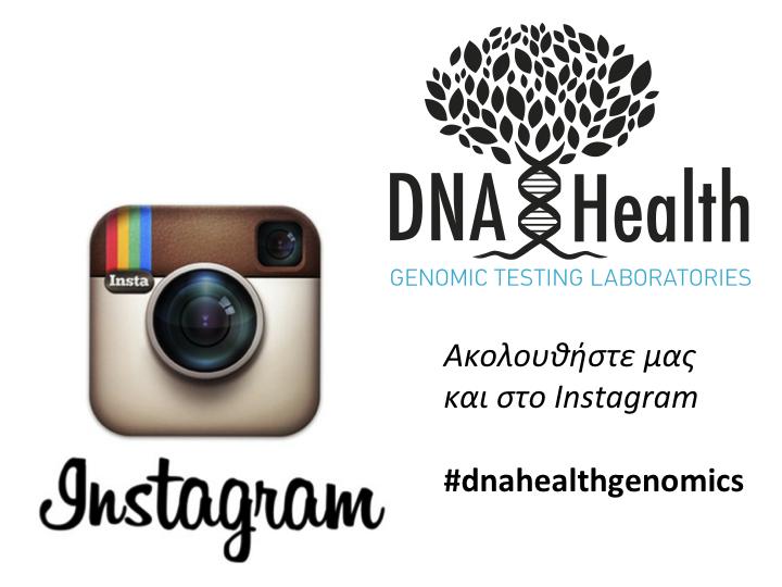 0c14c4061a7 Ακολουθήστε μας στο Instagram - DNA Health