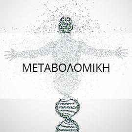 Μεταβολομική ανάλυση