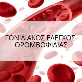 γονιδιακός έλεγχος θρομβοφιλίας